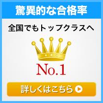 英検も受験も、県内No.1の合格率!