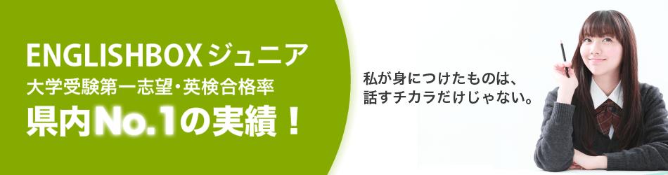 静岡の小学生・中学生・高校生の英会話 ENGLISHBOXジュニアは、大学受験第一志望、英検合格率は県内No.1の実績!