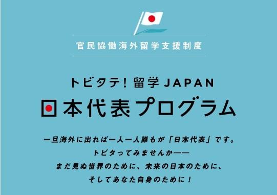 トビタテ!留学JYAPANN日本代表プログラム